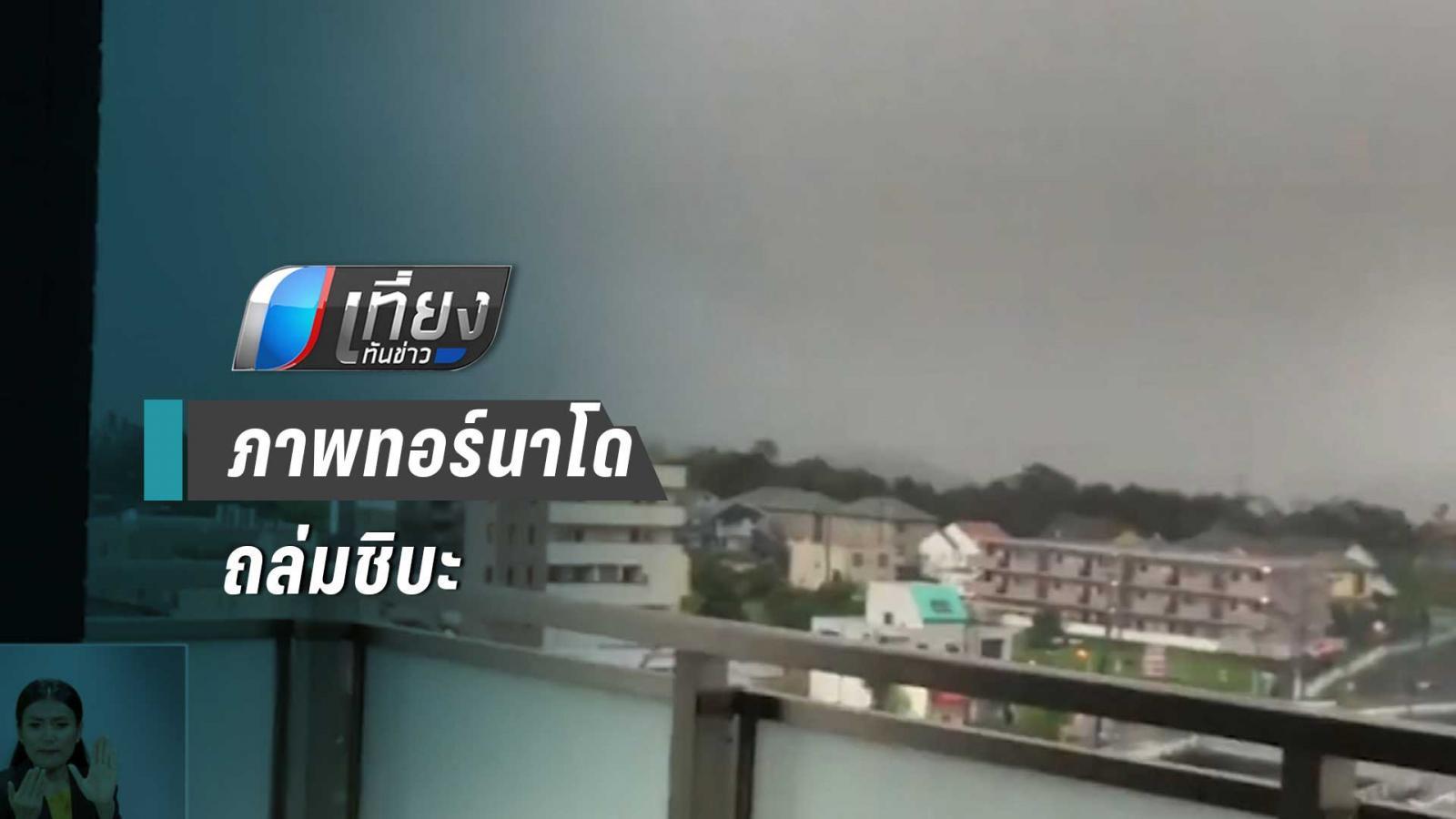 """ภาพพายุไต้ฝุ่น""""ฮากิบิส"""" จังหวัดชิบะ"""