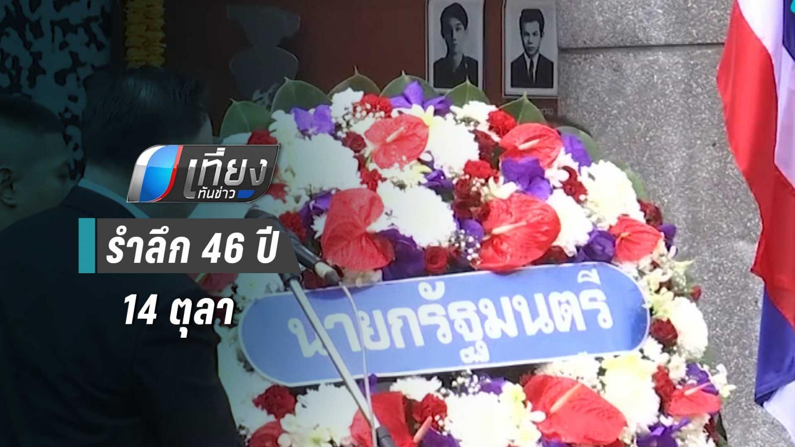 """ร่วมรำลึก 46 ปี 14ตุลา """"ธีรยุทธ""""จ่อวิพากษ์การเมืองไทยพรุ่งนี้"""