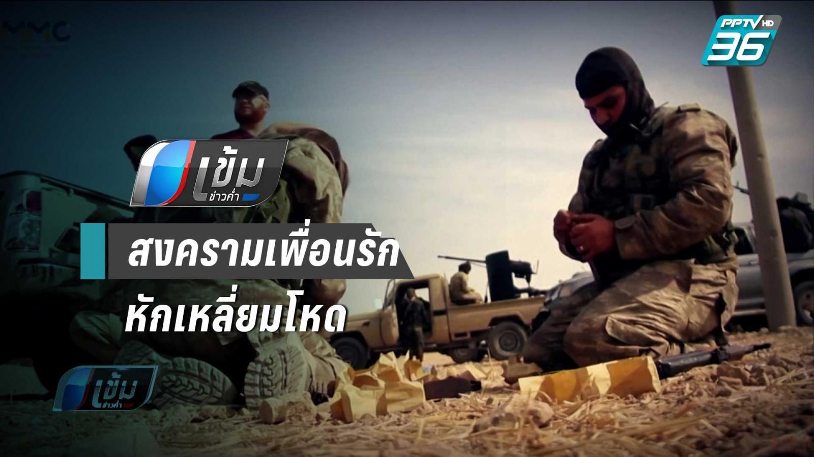 """ตุรกีบุกซีเรีย """"สงครามเพื่อนรักหักเหลี่ยมโหด"""""""