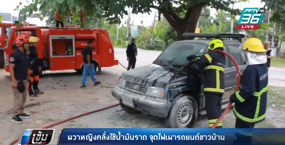 ผวาหญิงคลั่งใช้น้ำมันราด จุดไฟเผารถยนต์ชาวบ้าน