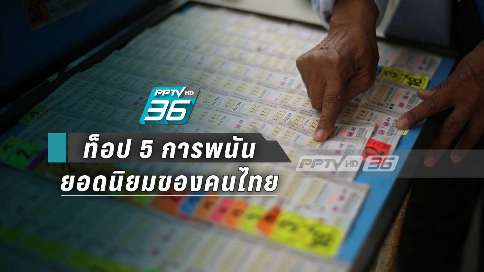 ท็อป 5 การพนันยอดนิยมของคนไทย ลอตเตอรี่ อันดับ 1