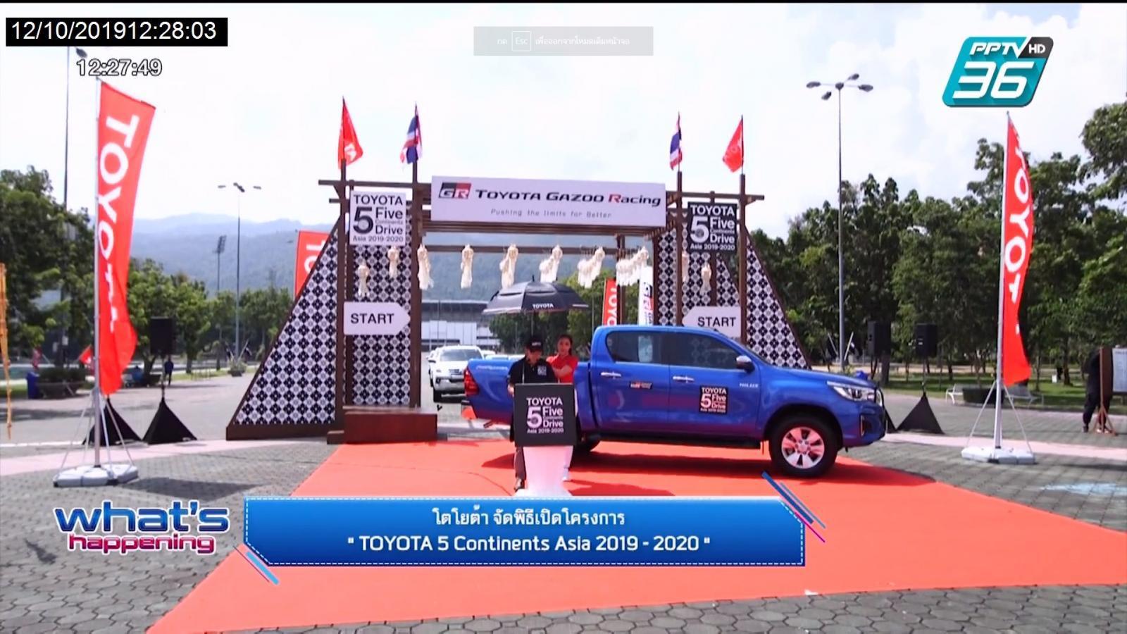 """โตโยต้า จัดพิธีเปิดโครงการ """"TOYOTA 5 Continents Asia 2019 – 2020"""""""