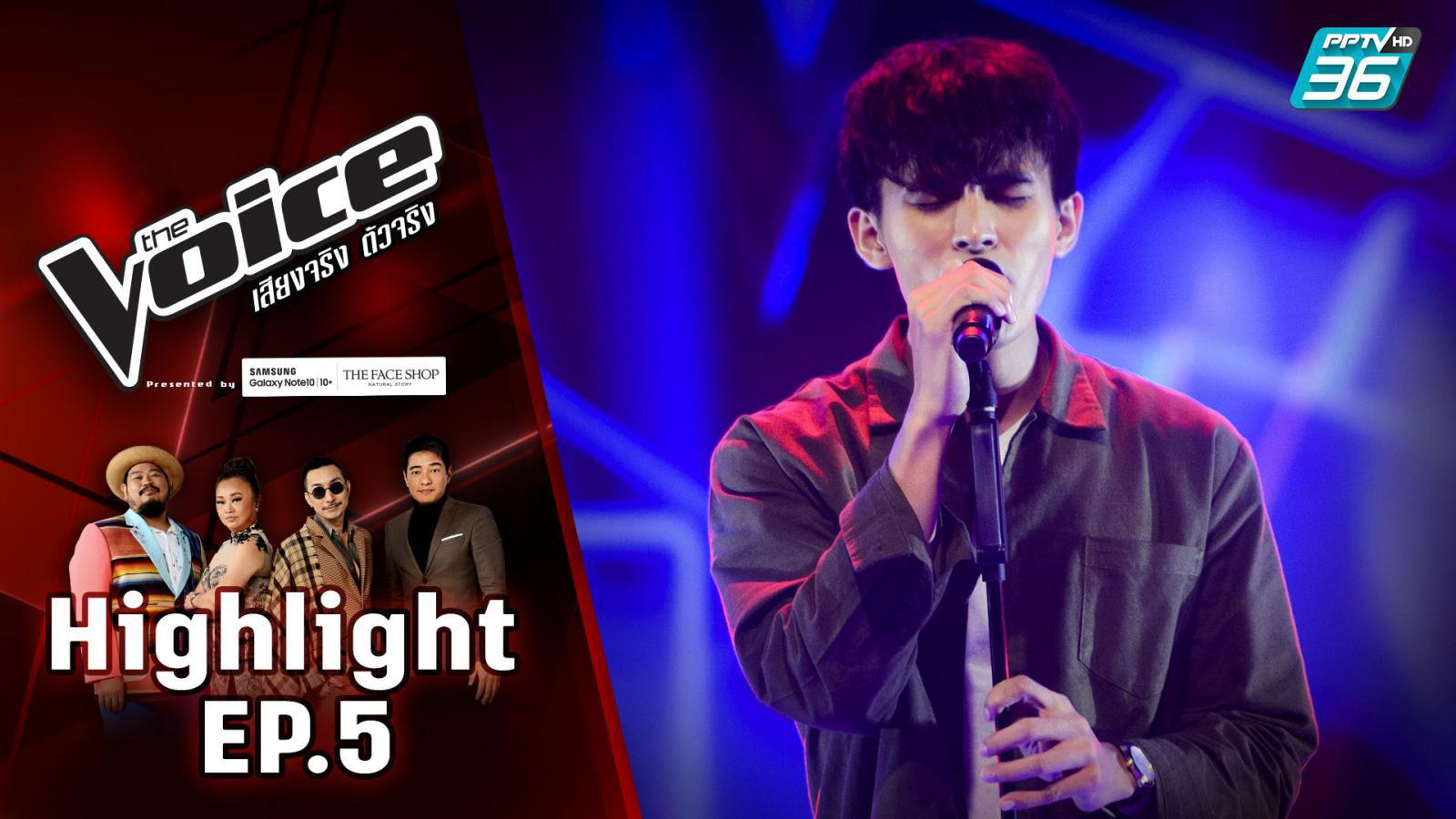 The Voice 2019   เจมส์ ครูสอนร้องเพลงวัย 23 ที่มีเสียงร้องชวนหลง    Highlight EP5