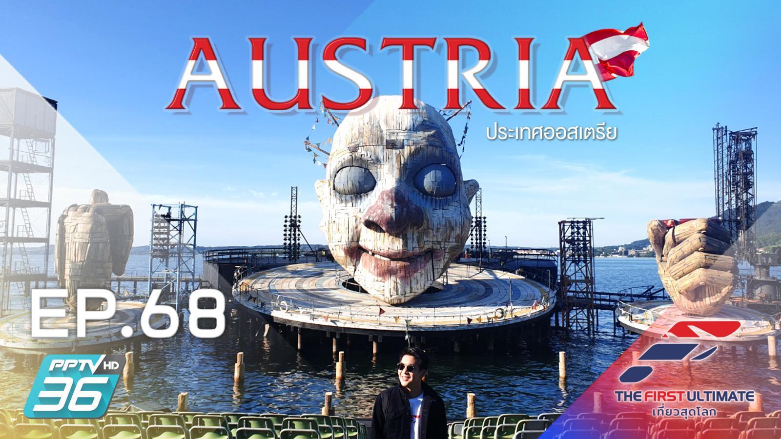 Austria ตอนที่ 1