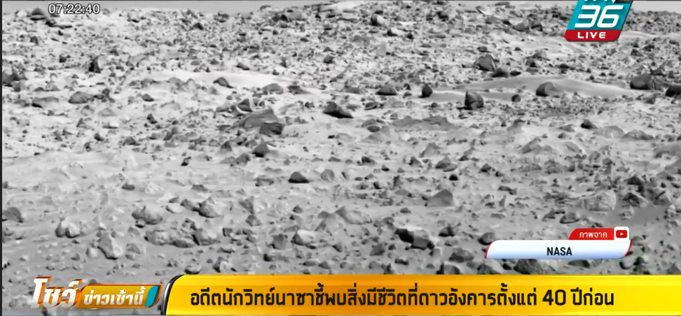 อดีตนักวิทย์ฯนาซา ชี้ พบสิ่งมีชีวิต บนดาวอังคารตั้งแต่ 40 ปีก่อน