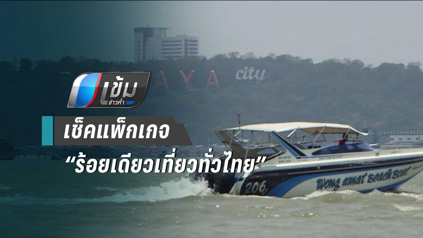 """1 พ.ย.นี้ เปิดเช็คแพ็กเกจ """"ร้อยเดียวเที่ยวทั่วไทย"""""""