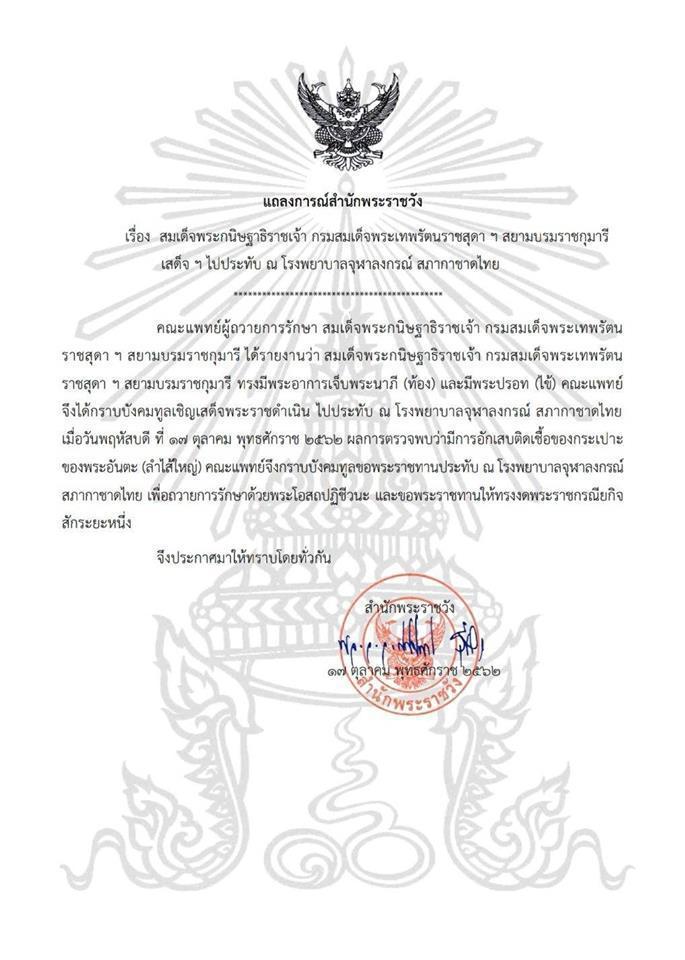 แถลงการณ์พระอาการประชวร 'กรมสมเด็จพระเทพฯ' เสด็จฯ ประทับ รพ.จุฬาลงกรณ์