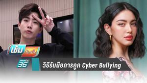วิธีรับมือการถูก Cyber Bullying ของคนเหล่าคนบันเทิง