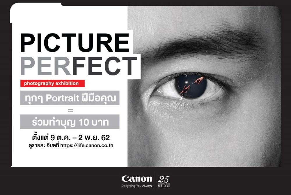 นิทรรศการภาพถ่ายและกิจกรรมประมูลภาพถ่ายเพื่อการกุศล CANON X DOME 'PICTUER PERFECT' for CHARITY