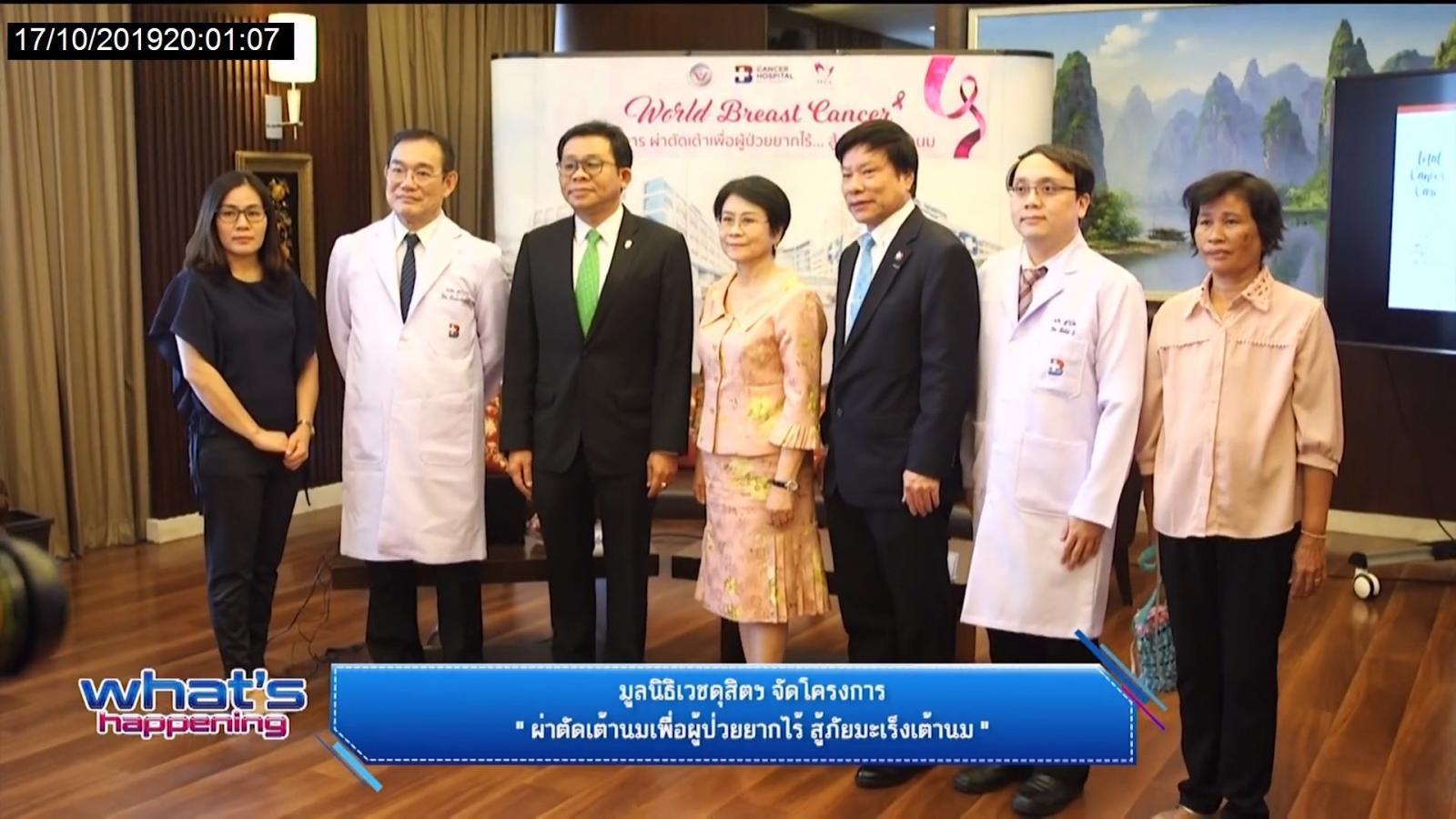 """มูลนิธิเวชดุสิตฯ จัด """"โครงการผ่าตัดเต้านมเพื่อผู้ป่วยยากไร้ สู้ภัยมะเร็งเต้านม"""""""
