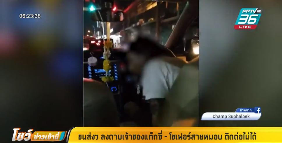 """ขนส่งฯ ปรับ 3 พัน เจ้าของแท็กซี่  """"โชเฟอร์สายหมอบ""""  พบคนขับไม่มีใบขับขี่ -หลบหนี"""