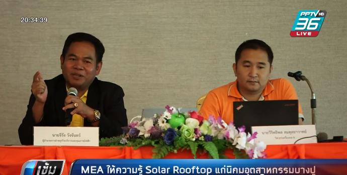 MEA ให้ความรู้ Solar Rooftop แก่นิคมอุตสาหกรรมบางปู