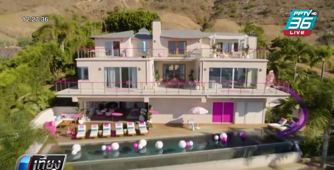 """""""Airbnb"""" เปิดให้เข้าพักที่คฤหาสน์บาร์บี้ในสหรัฐฯ"""