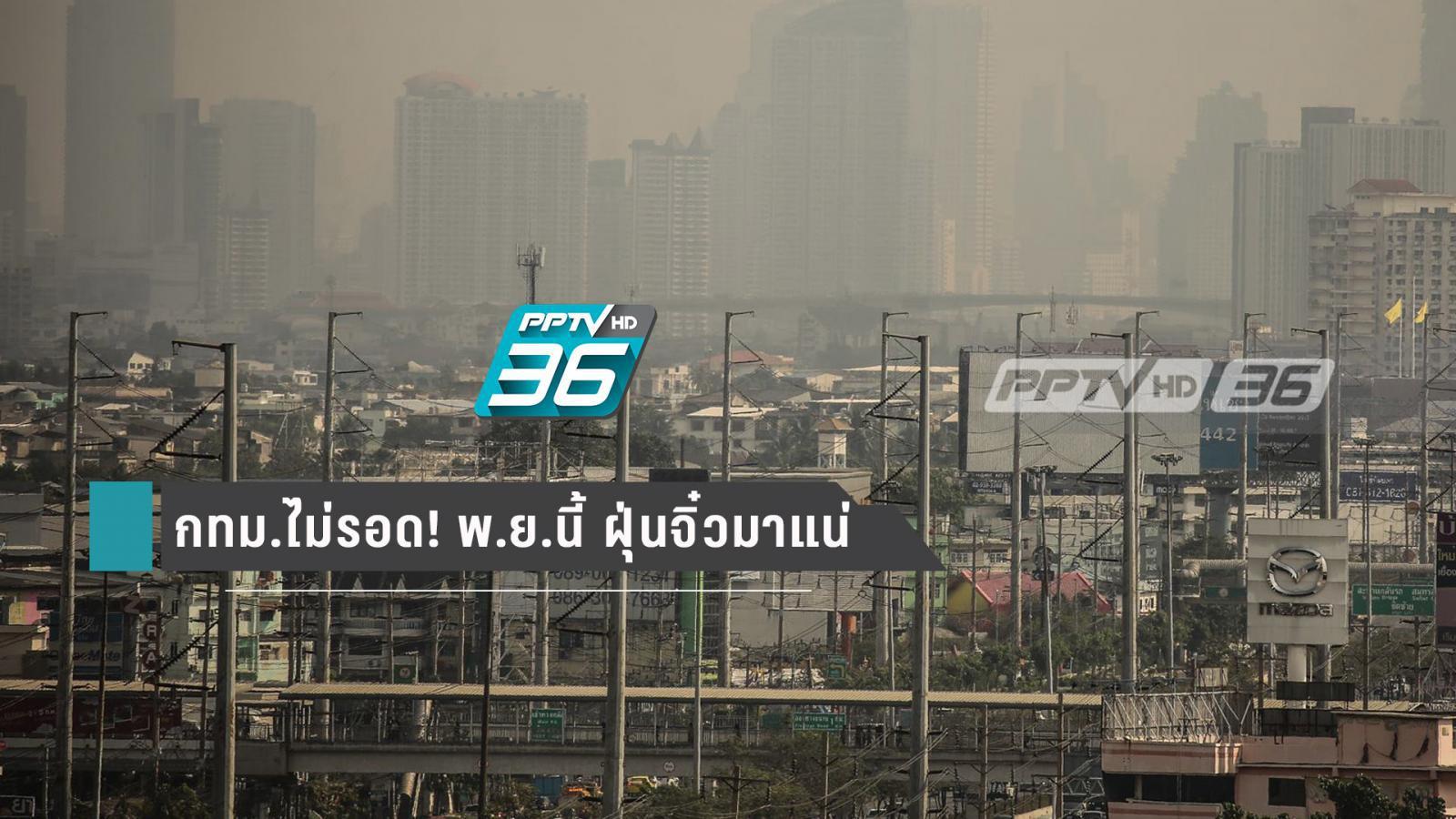 เตือน! พ.ย. นี้ ฝุ่น PM 2.5 มาแน่ กระทบหมดไม่เว้น กทม.