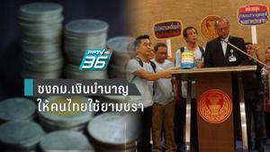 ภาคปชช.ดัน กม.เงินบำนาญ '3 พัน' ให้คนไทยใช้จ่ายยามแก่เฒ่า