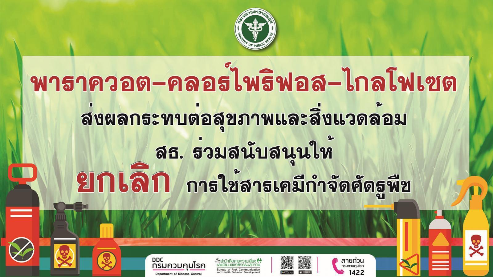 เปิดผลสำรวจพบปชช.ห่วงสุขภาพ เล็งเห็นพิษภัยจาก 3 สารเคมีทางการเกษตร