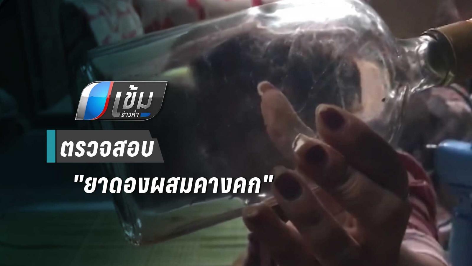 """สสจ.ชลบุรี ตรวจสอบ""""ยาดองผสมคางคก""""หลังดื่มเสียชีวิต 2 คน"""