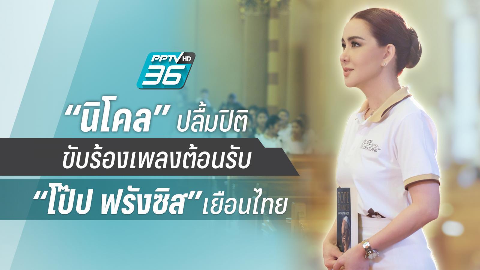 """""""นิโคล เทริโอ"""" ปลื้มปิติ ขับร้องเพลงต้อนรับ """"โป๊ป ฟรังซิส"""" เยือนไทย"""