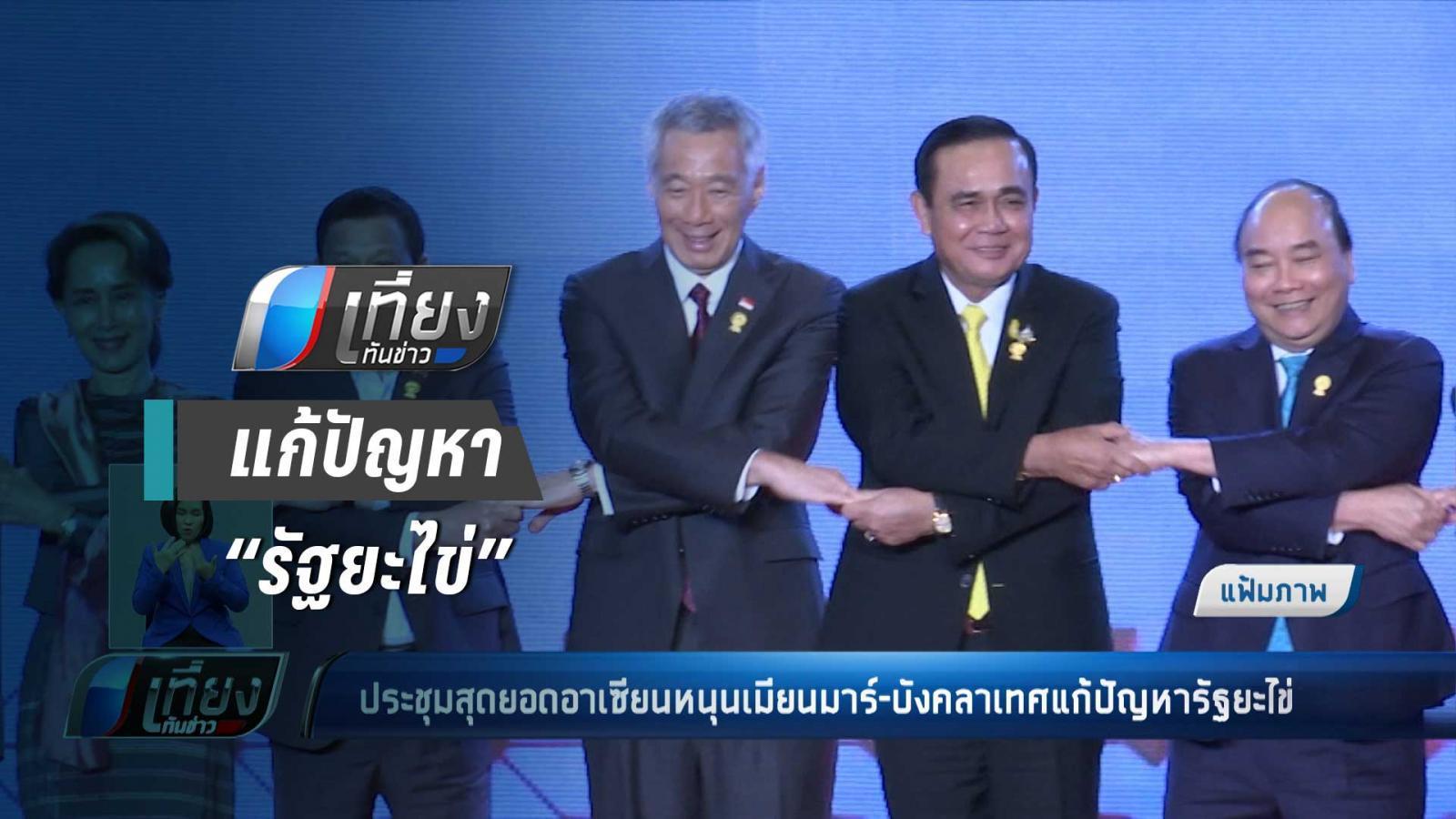 """ประชุมสุดยอดอาเซียน หนุน เมียร์มาร์–บังคลาเทศ แก้ปัญหา """"รัฐยะไข่"""""""