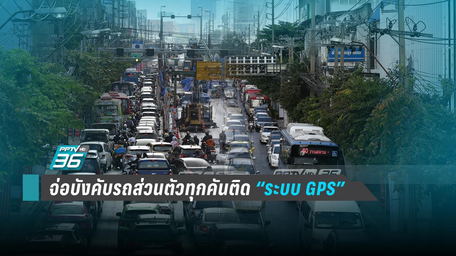คมนาคม เอาจริงเตรียมบังคับติด GPS รถทุกคัน รวมถึงรถมอเตอร์ไซค์