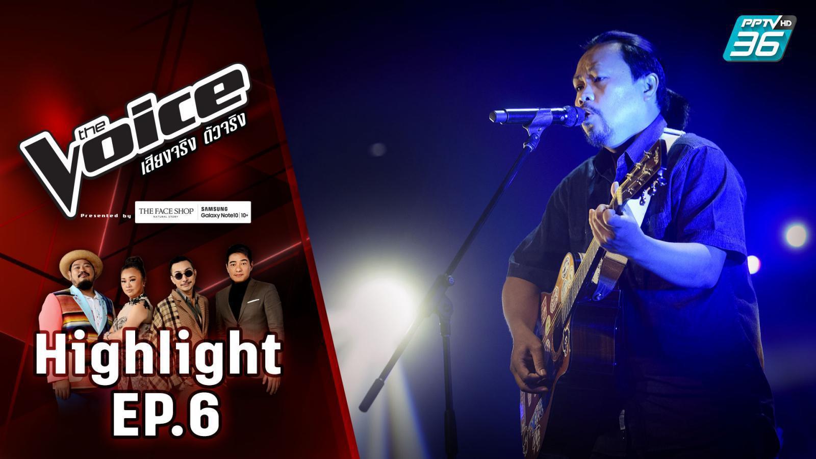 The Voice 2019 | การร้องเพลงถ่ายทอดอารมณ์สุดลึกซึ้ง | Highlight EP6