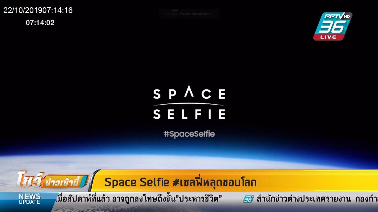 """ซัมซุงปล่อยแคมแปญ """"Space Selfie"""" #เซลฟี่หลุดขอบโลก"""