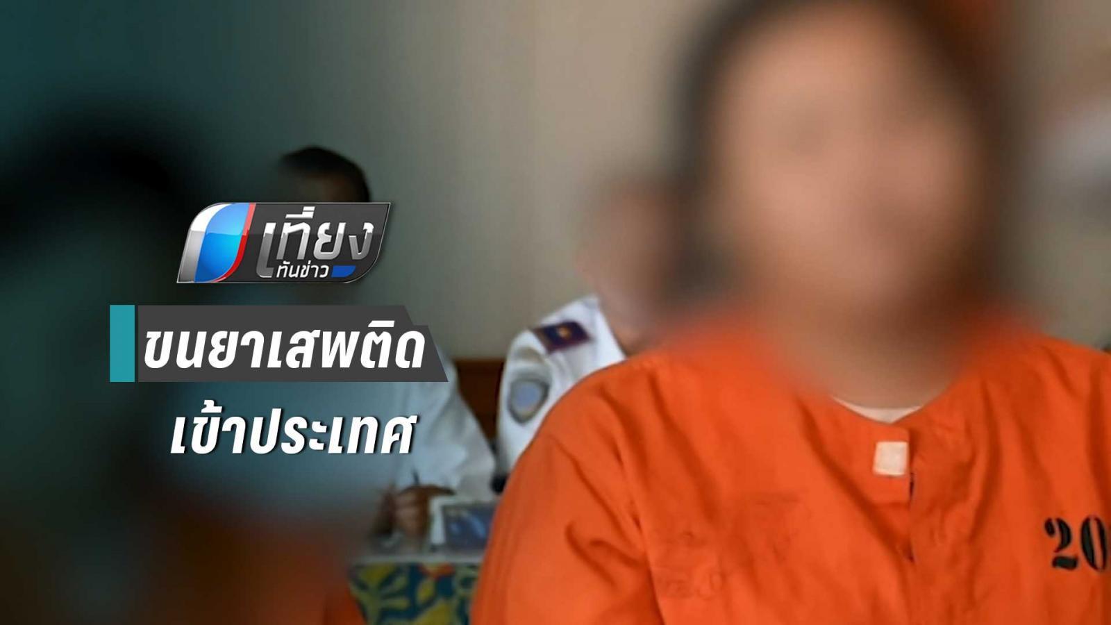 ศุลกากรบาหลี จับ 2 หญิงไทย ขนยาบ้า เข้าอินโดฯ