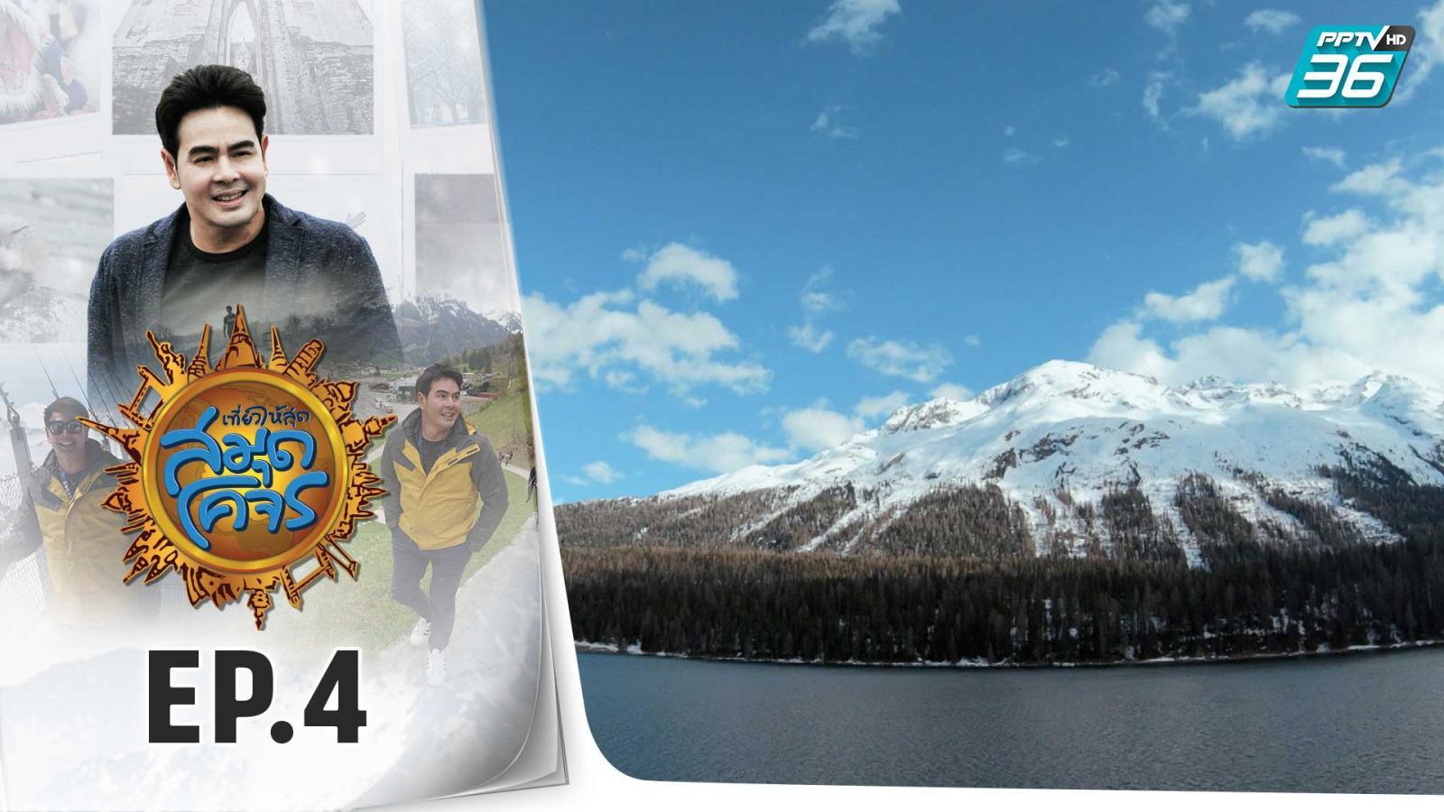 เที่ยวให้สุด สมุดโคจร | เที่ยวสวิตเซอร์แลนด์ EP.4
