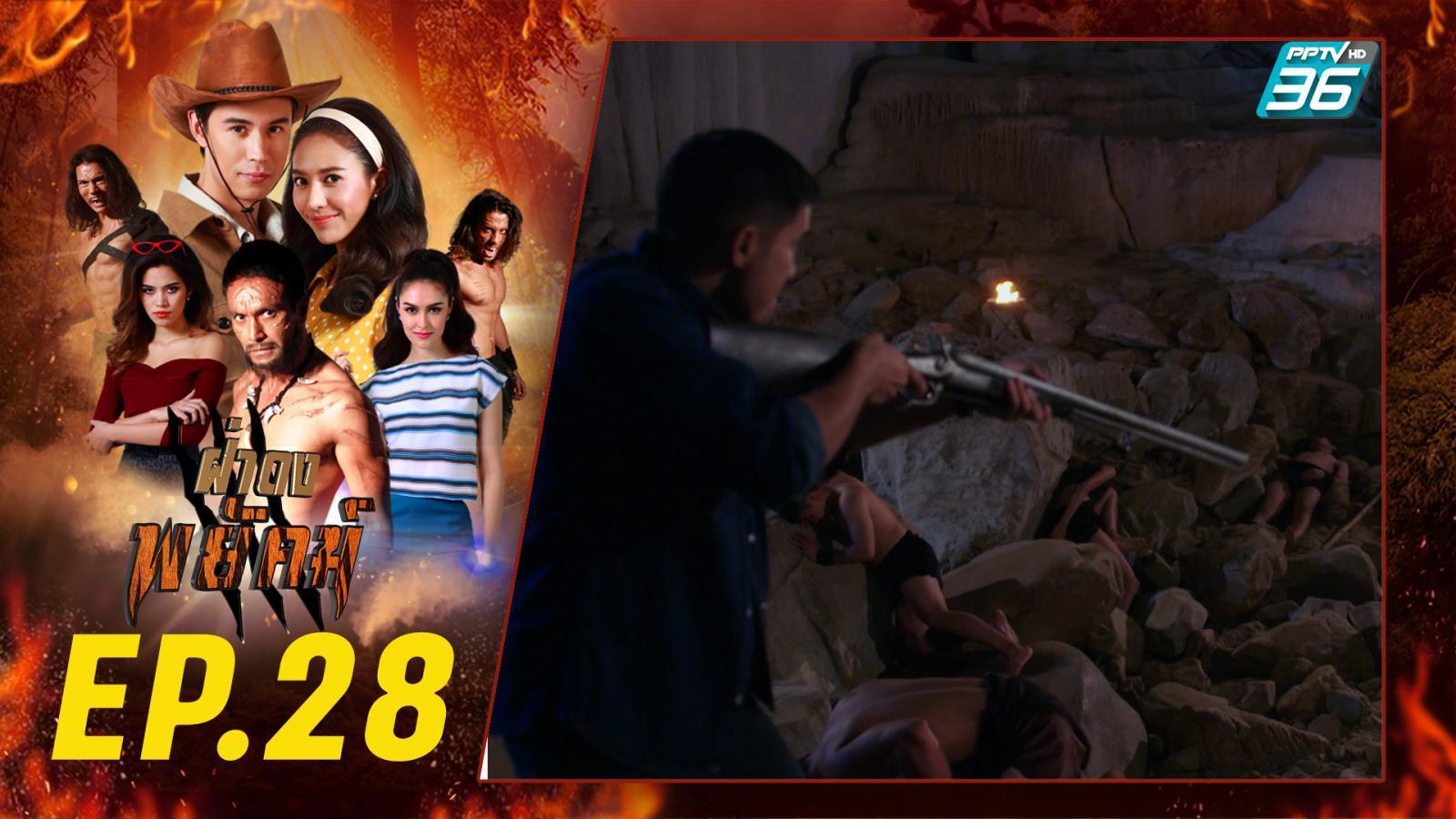 ดูย้อนหลัง | ฝ่าดงพยัคฆ์ EP.28 | ฆ่าล้างเผ่าพันธุ์