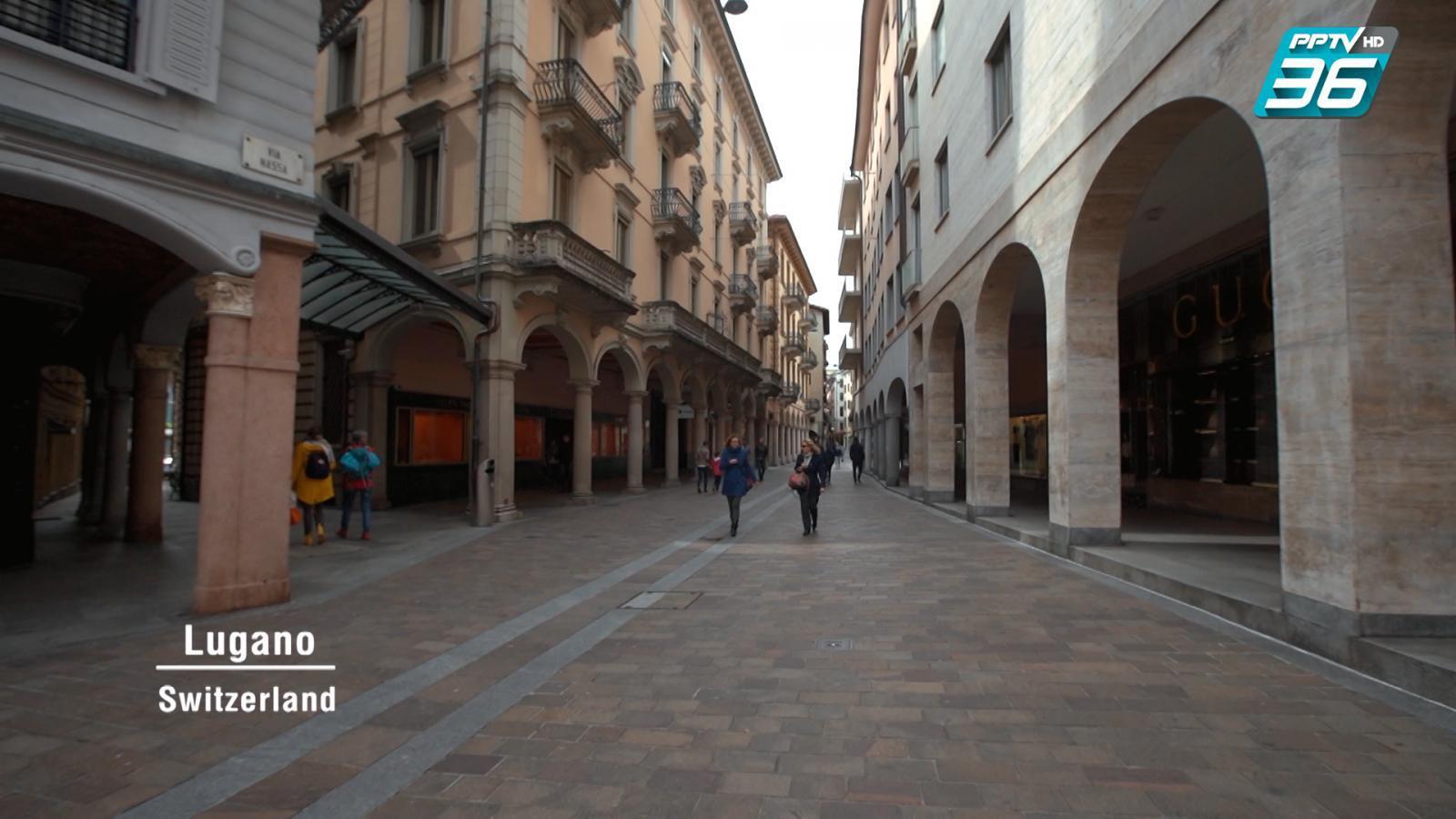 ดูเพลินๆ |  เมือง Lugano | เที่ยวให้สุด สมุดโคจร EP.4