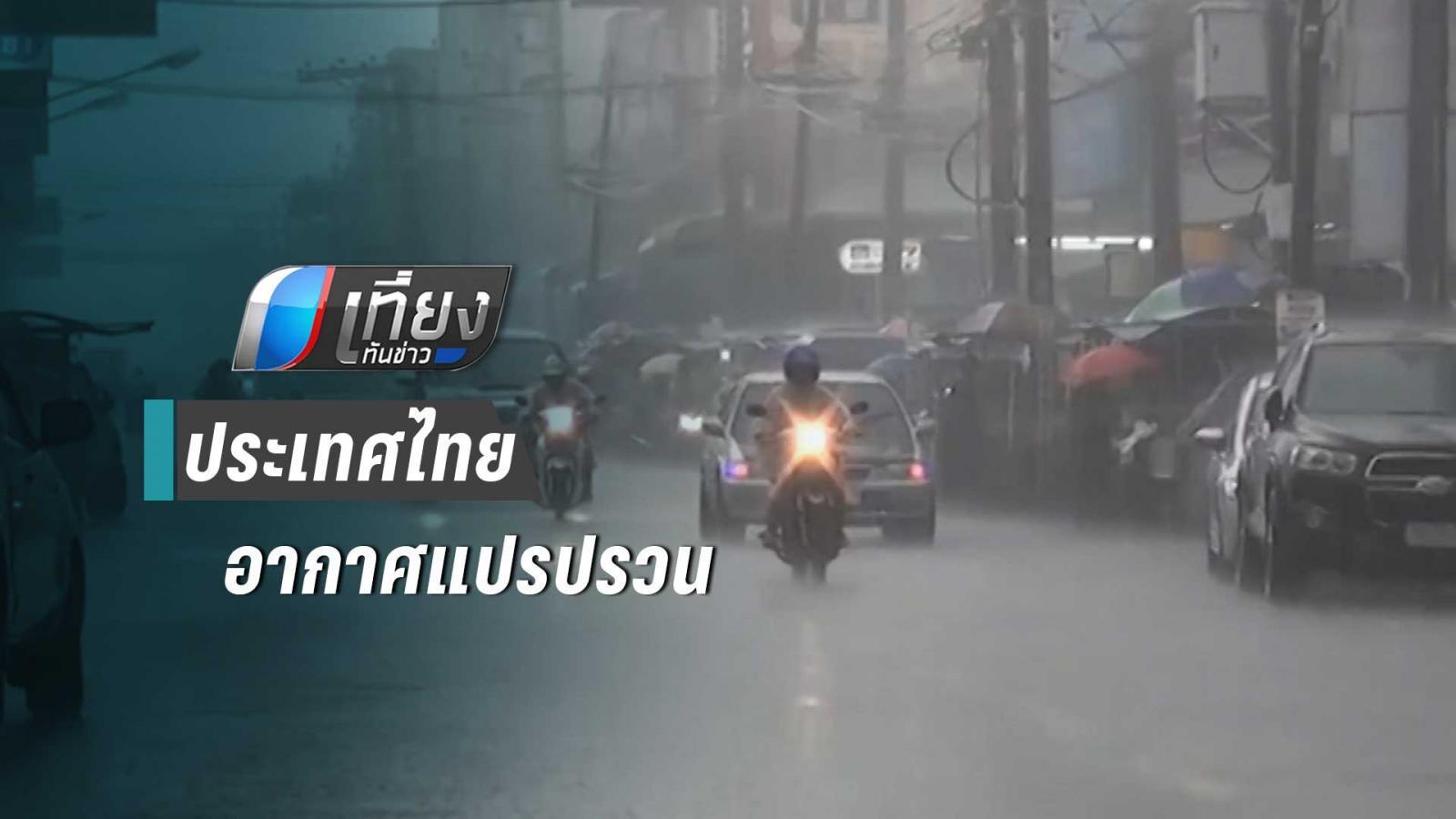 อุตุฯ เตือน ไทยอากาศแปรปรวน เหนือ-อีสาน ฝนฟ้าคะนอง