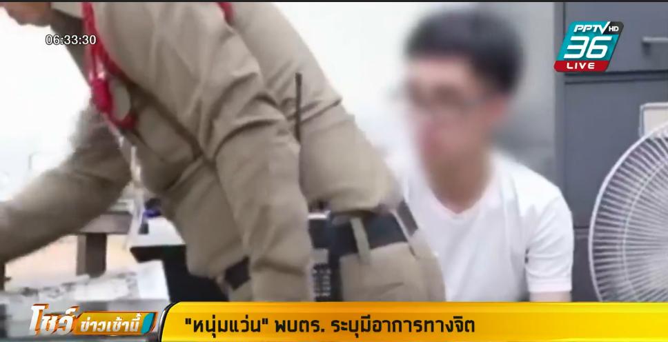 """""""หนุ่มแว่น"""" พบตำรวจ ระบุมีอาการทางจิต"""