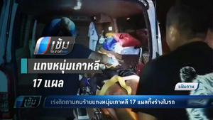 เร่งติดตามคนร้ายแทงหนุ่มเกาหลี 17 แผลทิ้งร่างในรถ