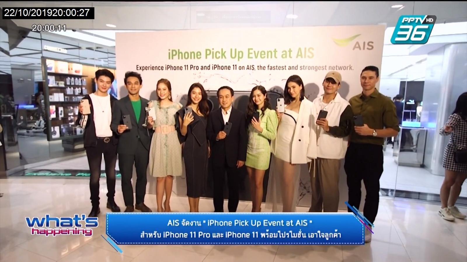 "AIS จัดงาน "" iPhone Pick up Event at AIS"" สำหรับ iPhone 11 Pro และ iPhone 11"