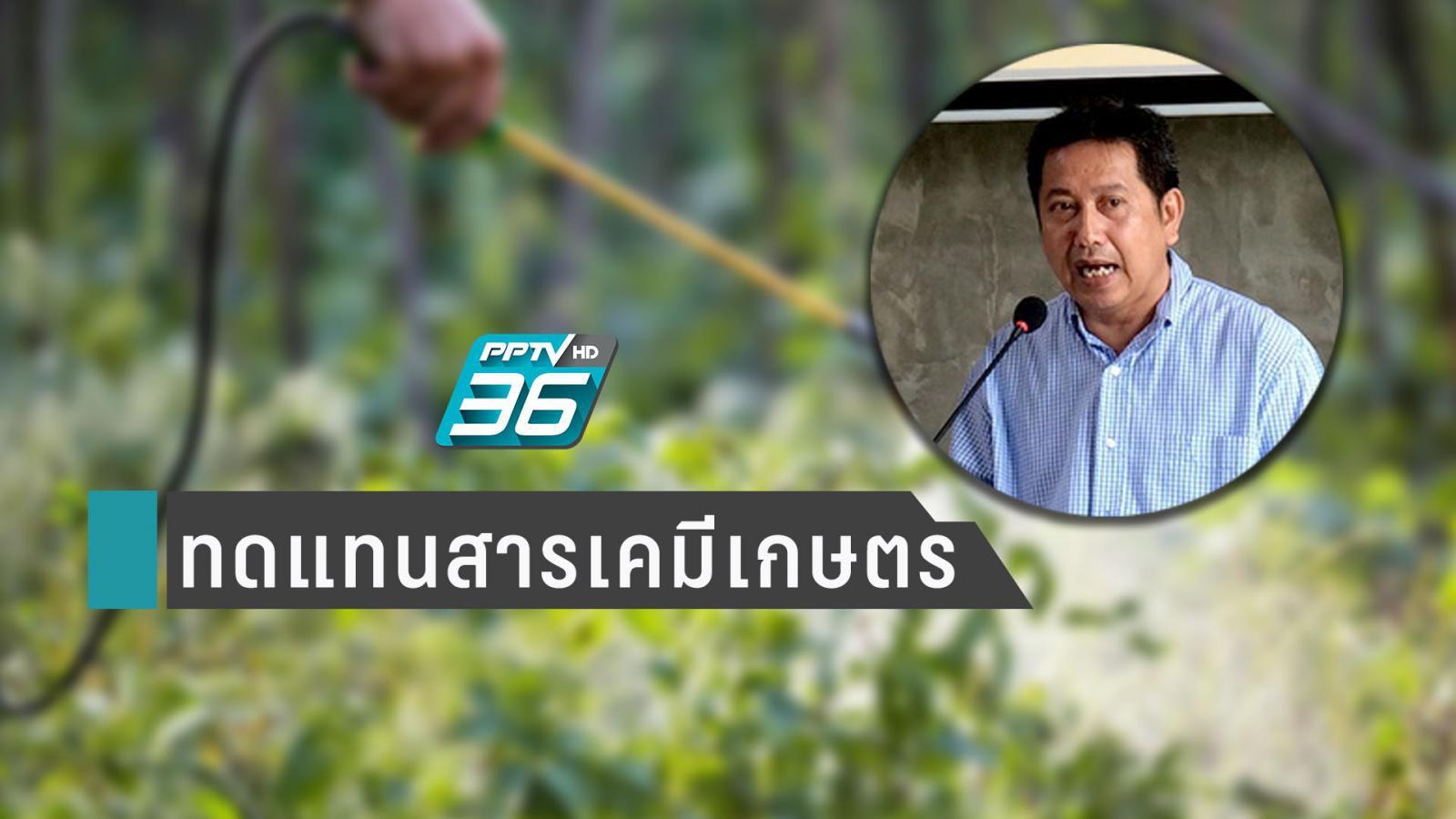 ไบโอไทยหารือก.เกษตรฯ แนะแนวทางใช้ทดแทน 'สารเคมี 3 ชนิด'