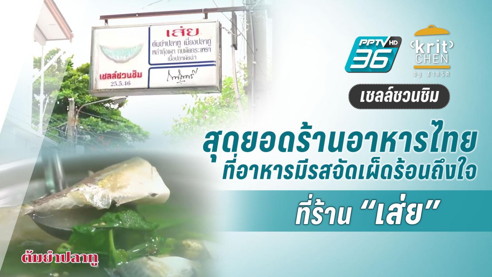 """""""เส่ย"""" สุดยอดร้านอาหารไทย กับเมนูอาหารรสจัดเผ็ดร้อนถึงใจ"""