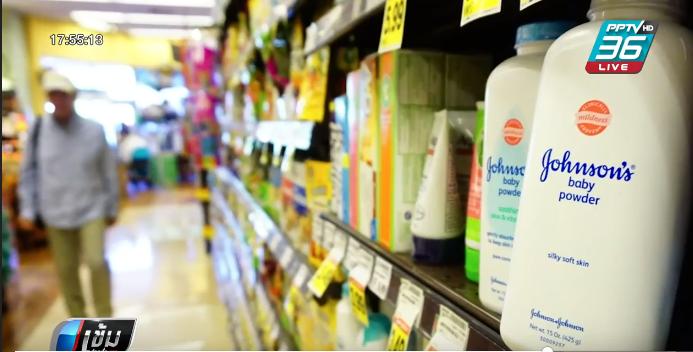 """ห้างสหรัฐฯ ระงับขายแป้งเด็ก """"จอห์นสัน แอนด์ จอห์นสัน"""""""