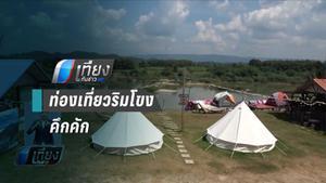 นทท.แห่ จองเต็นท์-ที่พักริมแม่น้ำโขง สัมผัสธรรมชาติ