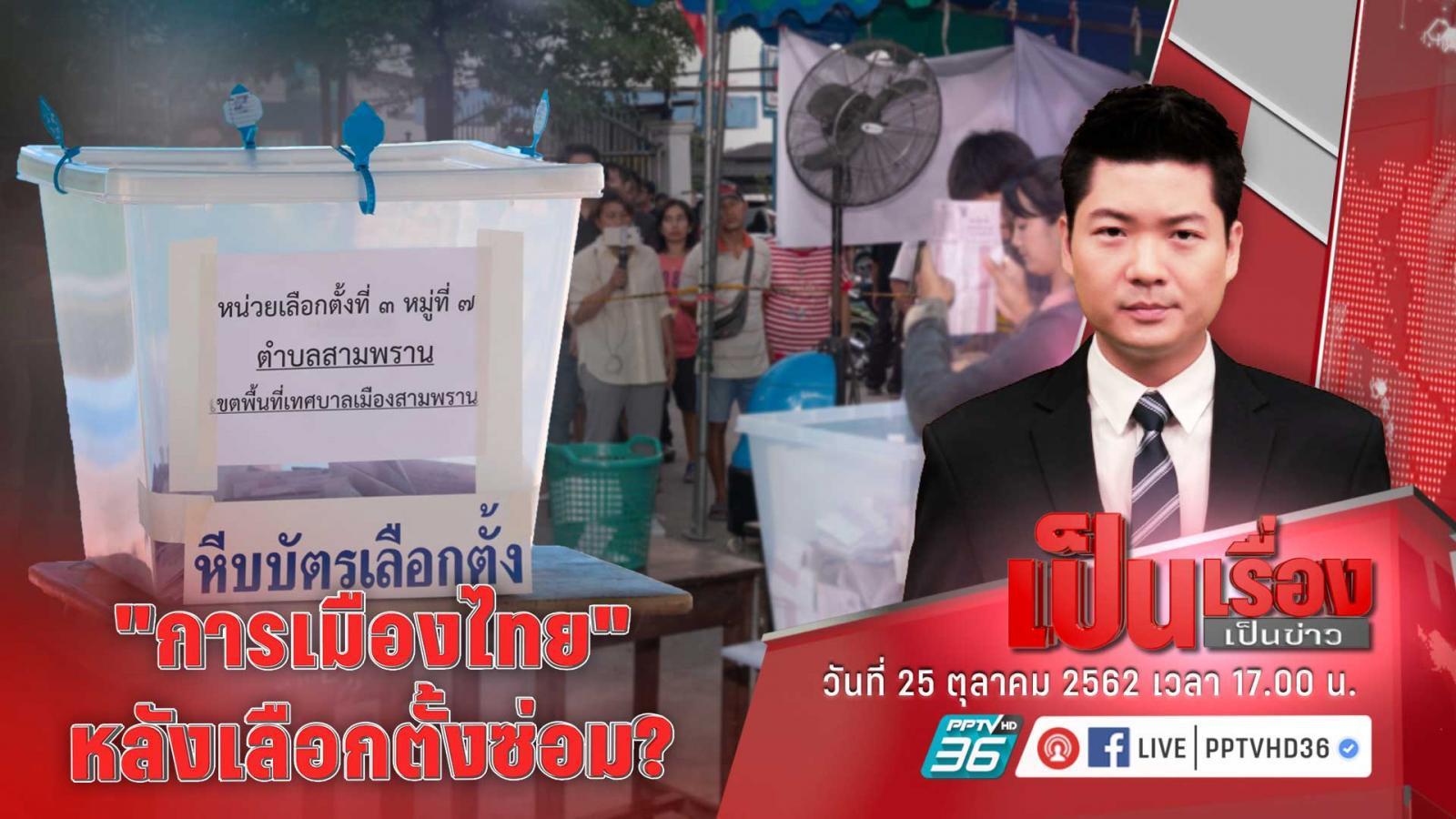 """""""อดีต กกต."""" ชี้ อนาคตใหม่ พ่ายเลือกตั้งซ่อม เพราะบารมีคนในพื้นที่ ยัน การเมืองไทยยังไม่ถึงจุดเปลี่ยน"""