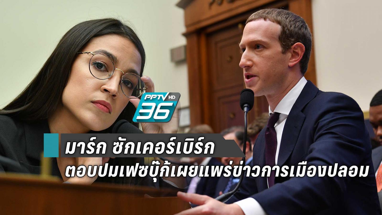 มาร์ก ซักเกอร์เบิร์ก ตอบปมเฟซบุ๊กถูกใช้เผยแพร่ข่าวการเมืองปลอม