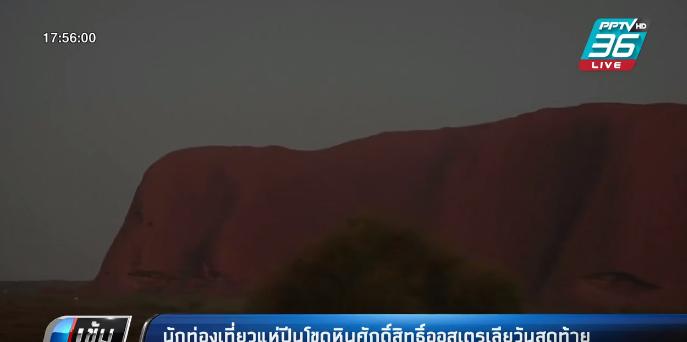 นักท่องเที่ยวแห่ปีนโขดหินศักดิ์สิทธิ์ออสเตรเลียวันสุดท้าย