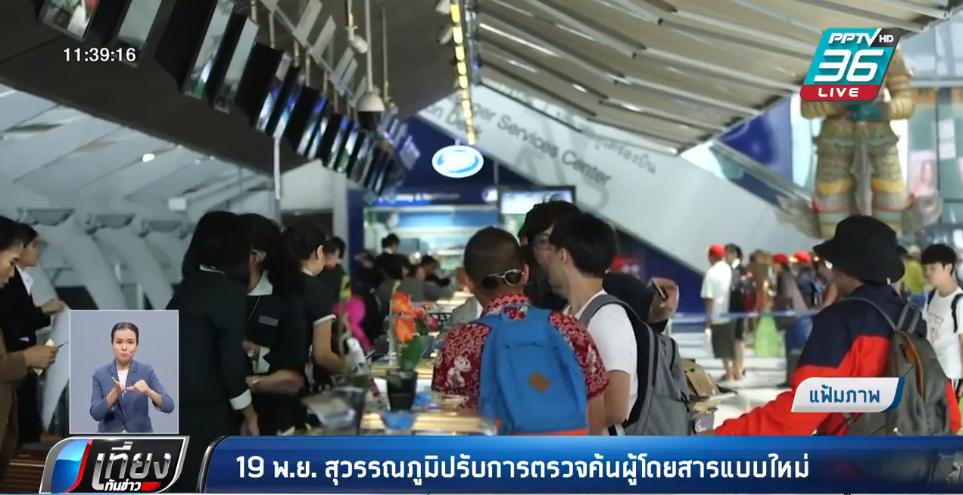 สนามบินสุวรรณภูมิปิดซ่อมรันเวย์ฝั่งตะวันออก เริ่ม 8 พ.ย. 62