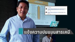 ไบโอไทย คาดสหรัฐตัดสิทธิจีเอสพี อาจไม่เกี่ยวไทยแบนสารเคมีอันตราย