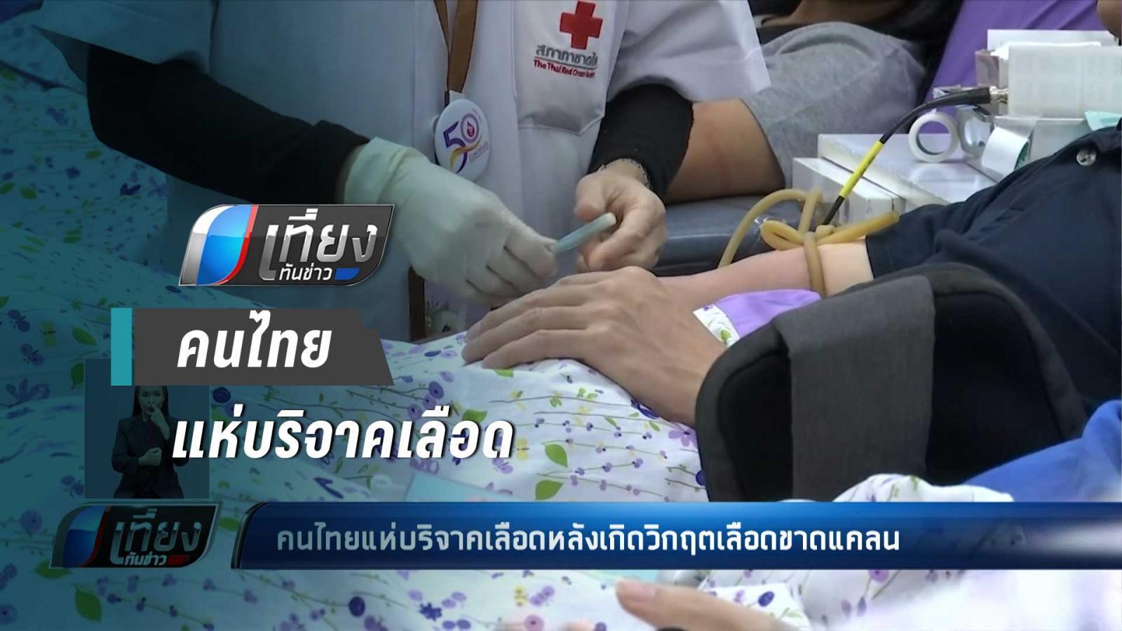 คนไทยแห่บริจาคเลือดหลังเกิดวิกฤตเลือดขาดแคลน