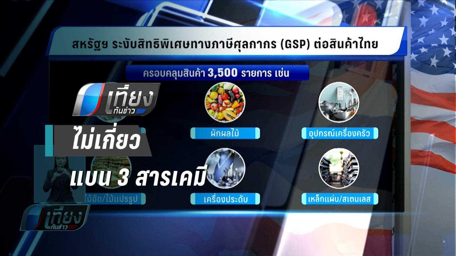 """""""พาณิชย์"""" ยันสหรัฐฯ ตัดจีเอสพีไทยไม่เกี่ยวแบน 3 สารเคมี"""
