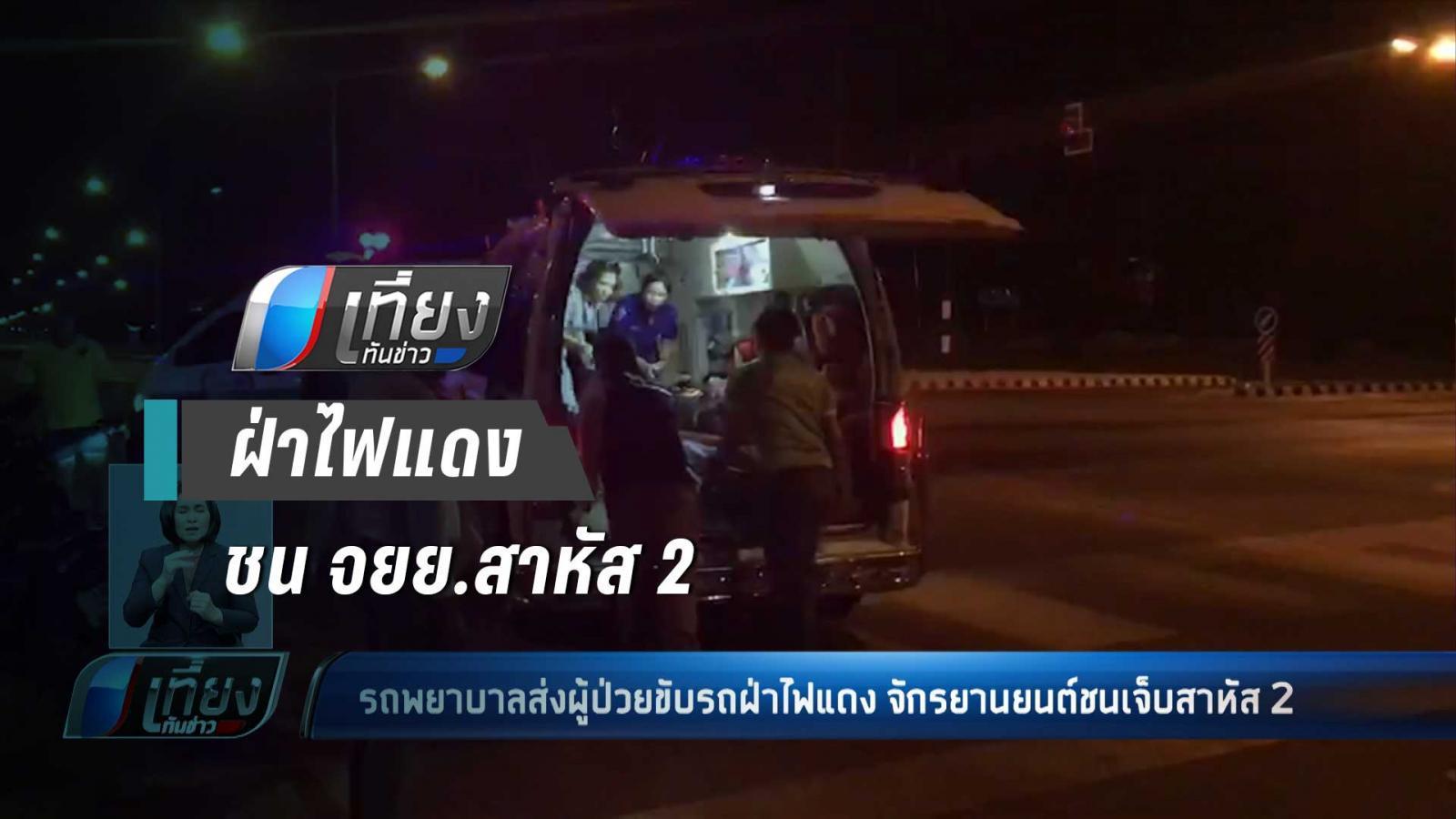 รถพยาบาลส่งผู้ป่วยขับรถฝ่าไฟแดง ชน จยย.เจ็บสาหัส 2