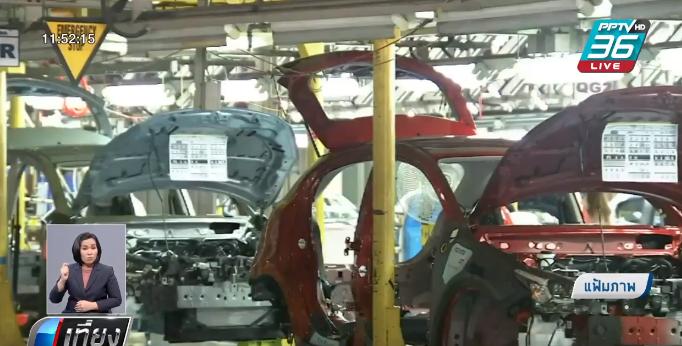 ส.อ.ท. ย้ำอุตสาหกรรมรถยนต์ยังไม่ปลดแรงงาน แต่เริ่มยกเลิกโอที