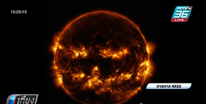 นาซา เผย ภาพดวงอาทิตย์คล้ายฟักทองปีศาจ รับฮาโลวีน