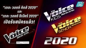 """เสียงจริงคนต่อไปอาจเป็นคุณ """"เดอะ วอยซ์ คิดส์ 2020"""" และ """"เดอะ วอยซ์ ซีเนียร์ 2020"""" เปิดรับสมัครแล้ว!"""