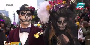 """เม็กซิโกซ้อมพาเหรดฉลองเทศกาล """"วันแห่งความตาย"""""""